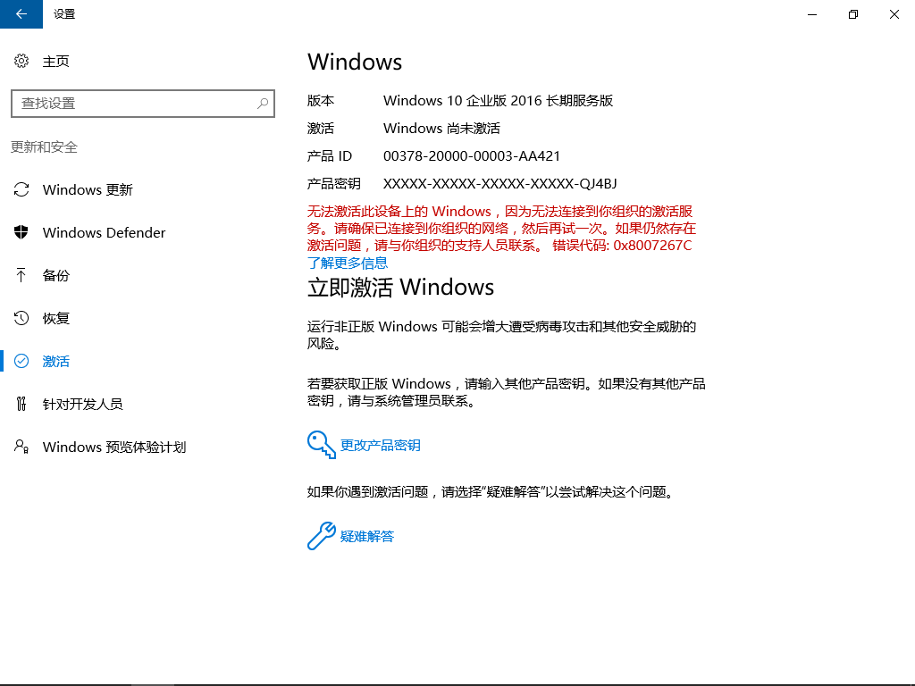如何再次激活WINDOWS10